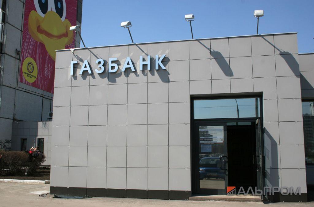 Газбанк выбирает Альпром