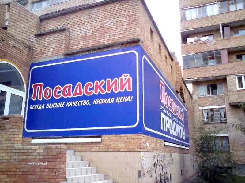 Посадский выбирает Альпром
