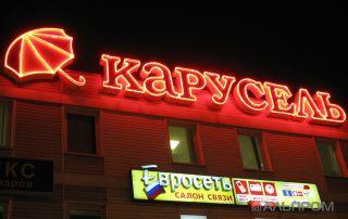Крышная рекламная конструкция Карусель в Тольятти