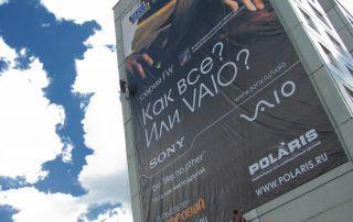 Баннерная конструкция Sony в Тольятти