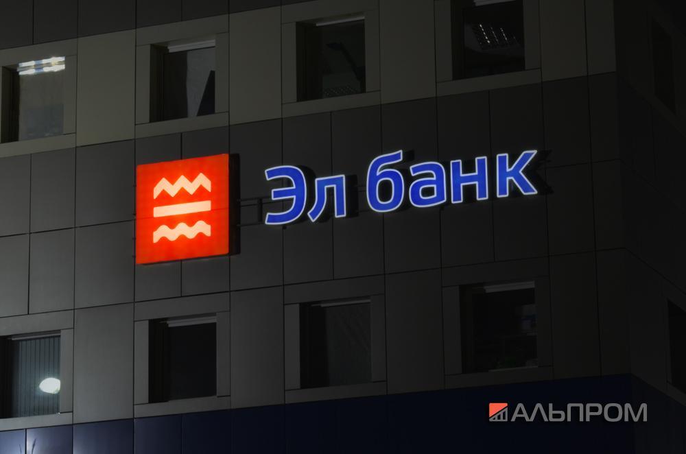 Эл Банк - клиент компании Альпром.