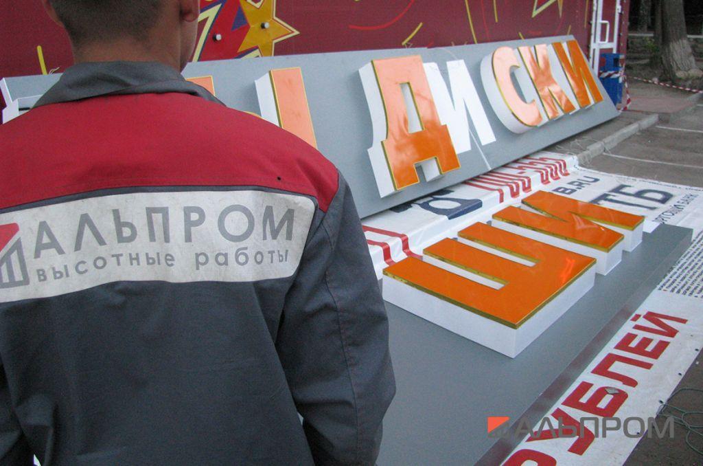 Колеса Даром выбирает Альпром
