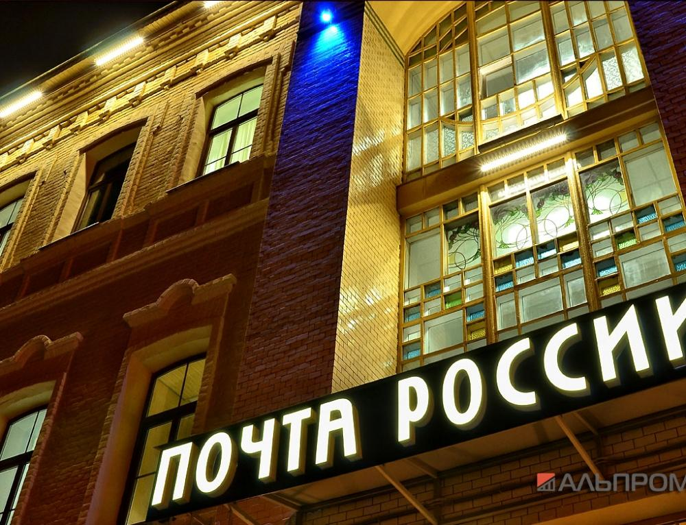 Почта России — клиент компании Альпром.