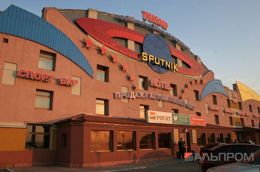 Гостиничный комплекс Спутник выбирает Альпром