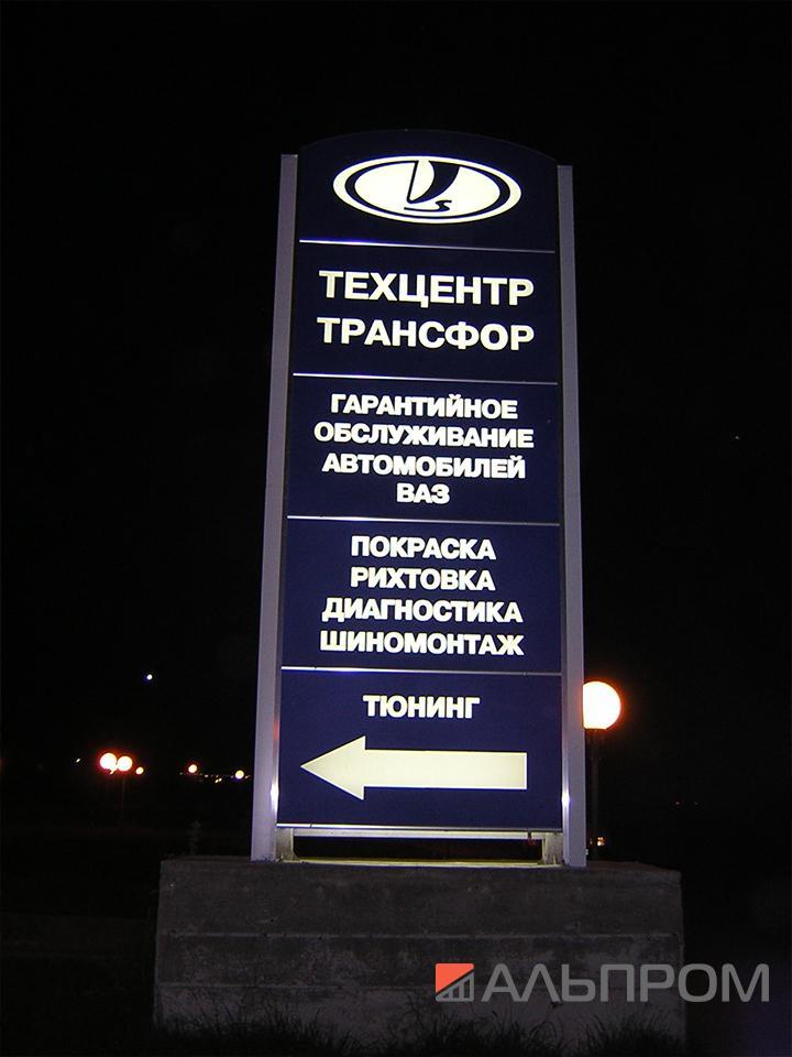 Пилон Трансфор Техцентр в Тольятти