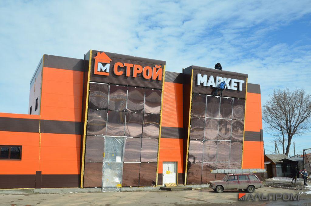 Вывеска строительного магазина