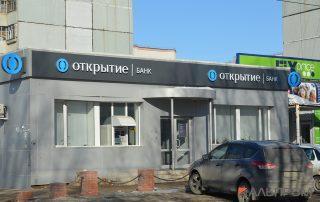 Наружная реклама для банка в Тольятти