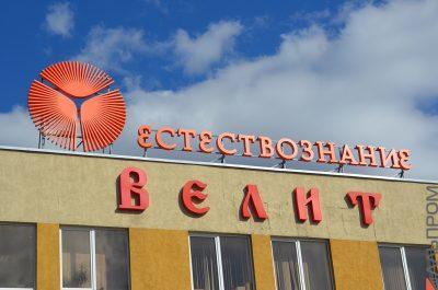 Вывеска мужского клуба Естествознание в Тольятти