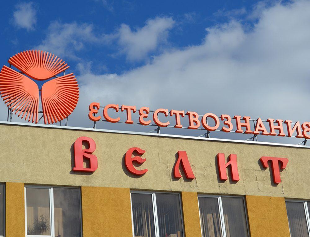 Крышная рекламная конструкция для мужского клуба Естествознание в Тольятти