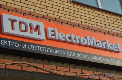 Вывеска магазина электротоваров