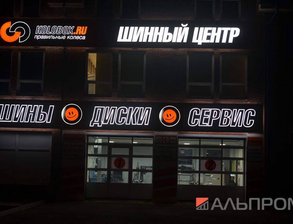 Рекламное оформление шинного центра  в Тольятти