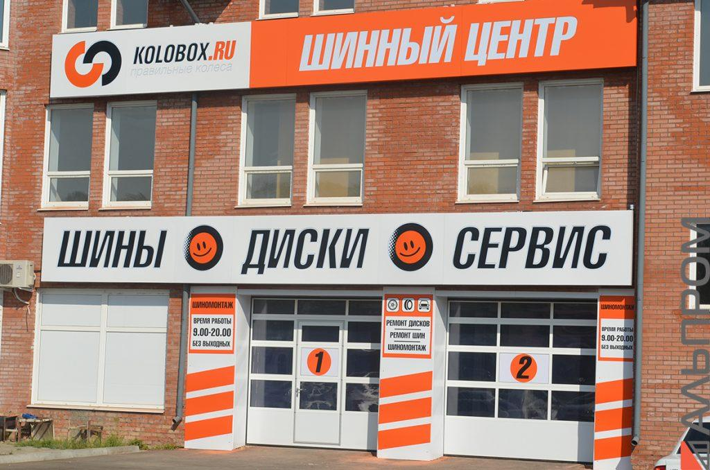 Вывеска для шинного центра в Тольятти
