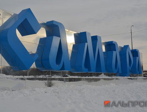 Имиджевые стелы с объемными буквами на въезде в город Самара