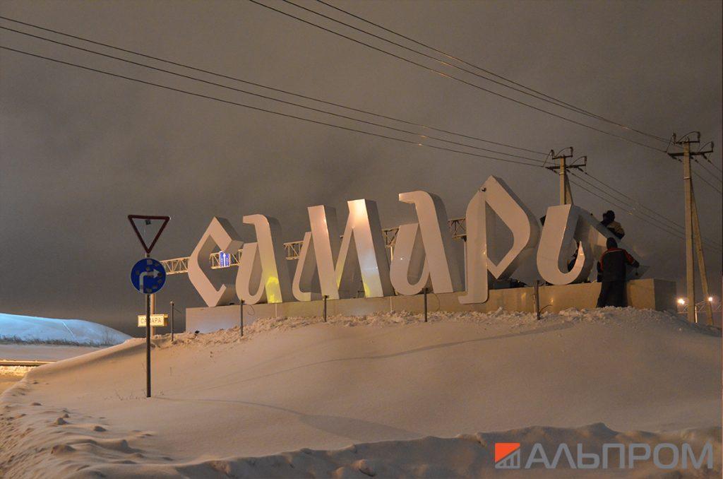 Объемные буквы Самара