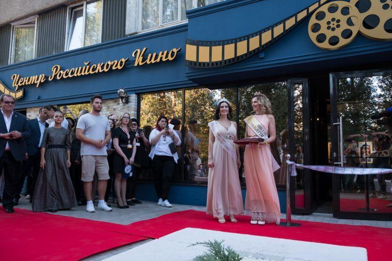 Вывеска Центр Российского Кино