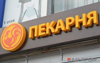 Вывеска для пекарни Золотой петушок в Тольятти