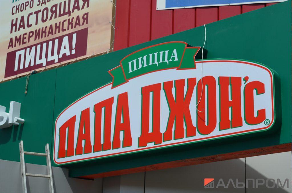 Вывеска пиццерии Папа Джонс в Тольятти