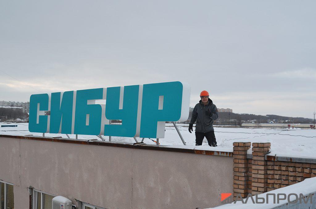 Монтаж крышной рекламной конструкции Сибур - объемные световые буквы.