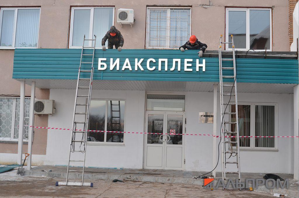 Монтаж вывески Биаксплен