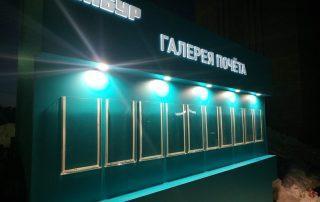Галерея почета для Сибур Биаксплен в Новокуйбышевске