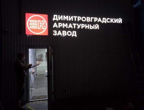 Изготовление и монтаж вывески Димитровградский Арматурный Завод